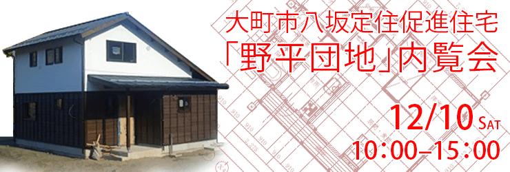 740x250_20161210_yasaka2.png