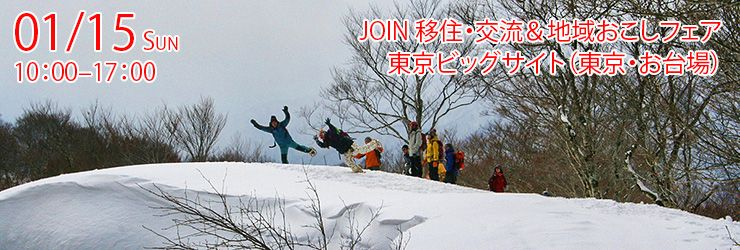 740x250_20170115_join.jpg