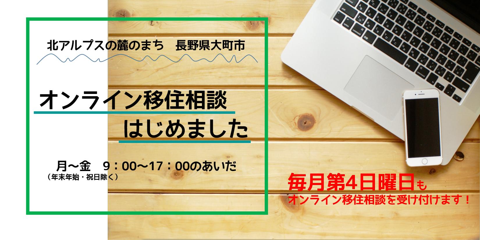 オンライン移住相談アイコン第4日曜追加